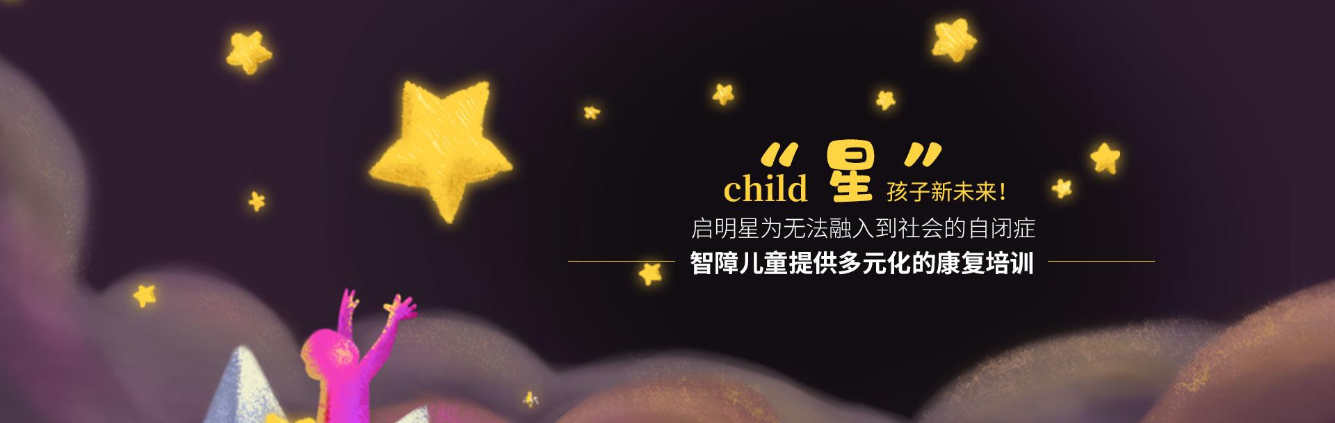 重庆自闭症儿童康复机构